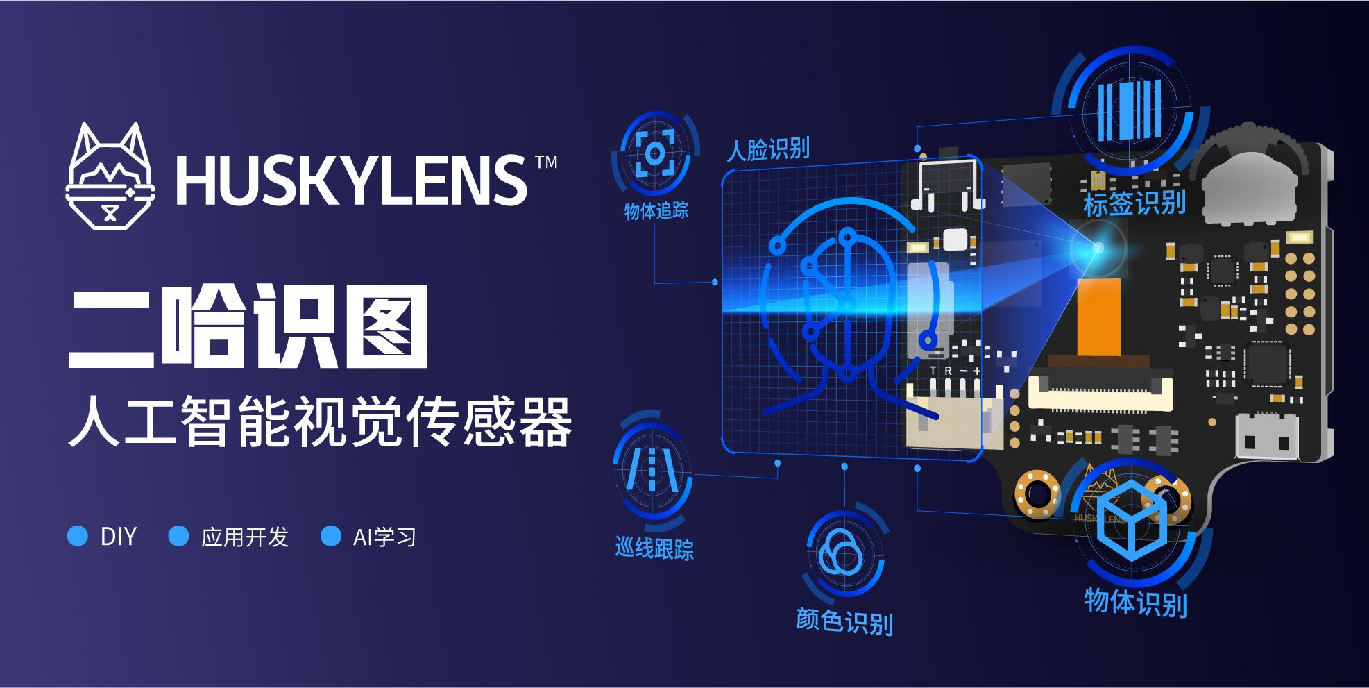 DFRobot最新创客活动-新品上市 二哈识图(HuskyLens)震撼首发