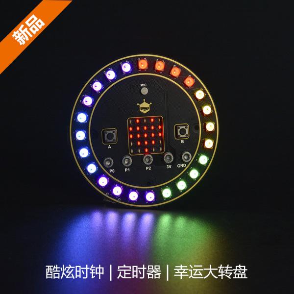 micro:bit热卖推荐-micro:bit RGB 全彩LED灯环扩展板