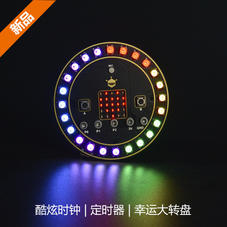 micro:bit RGB 全彩LED灯环扩展板