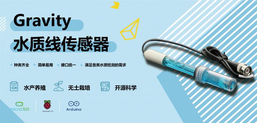 DFRobot最新创客活动-Gravity 水质线传感器