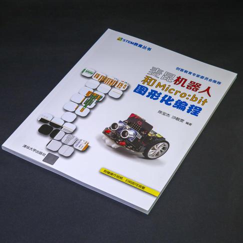 麥昆機器人與Micro:bit圖形化編程
