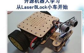 机器人常用器材套件