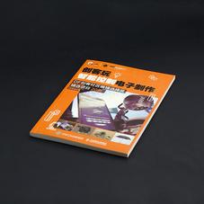 書籍-創客玩——智能控制電子制作1