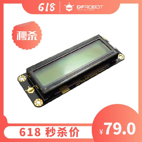 Gravity: I2C LCD1602 RGB彩色背光液晶屏
