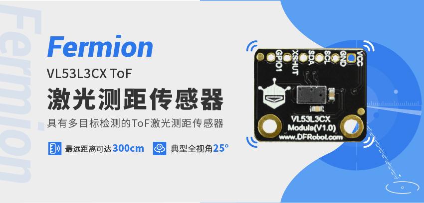 DFRobot最新创客活动-Fermion: VL53L3CX ToF激光测距传感器