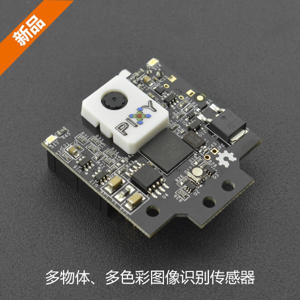 传感器模组热卖推荐-Pixy 2代 CMUcam5 开源图像识别传感器