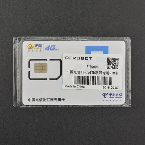 中国电信NB-IoT物联网专用SIM卡