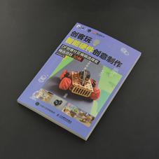 書籍-創客玩智能硬件創意制作