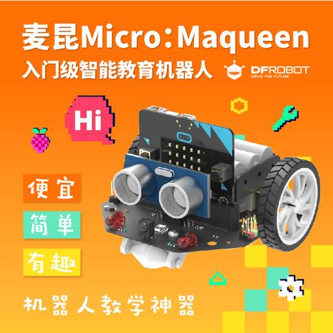 麦昆: micro:bit教育机器人 V4.0 麦昆+锂电池