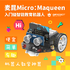 麦昆: micro:bit教育机器人 V4.0 全套套餐赠地图