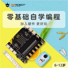 创客教育套件-DFRobot造物粒子少儿编程趣味儿童玩具图形化入门教程零基...