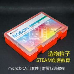 DFRobot创客教育-micro:bit造物粒子入门套件