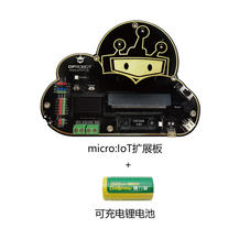 micro:IoT扩展板套餐含可充电锂电池