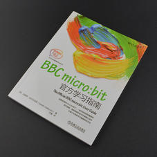 工具/线材/DF纪念品-BBC micro:bit官方学习指南