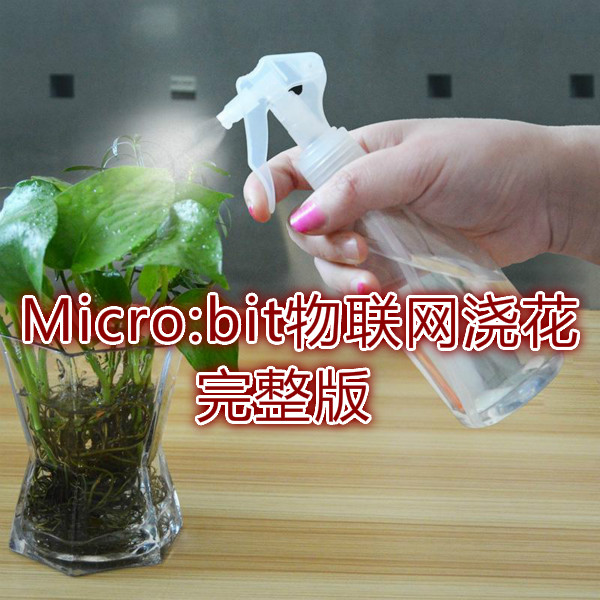 Micro:bit+OBLOQ-IoT模块物联网浇花(完整版)