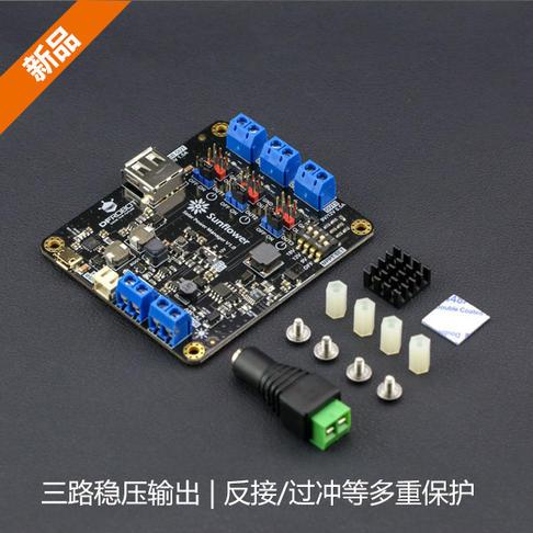 太阳能电源管理模块 9V/12V/18V