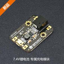 电源模块-7.4V锂电池USB充电模块