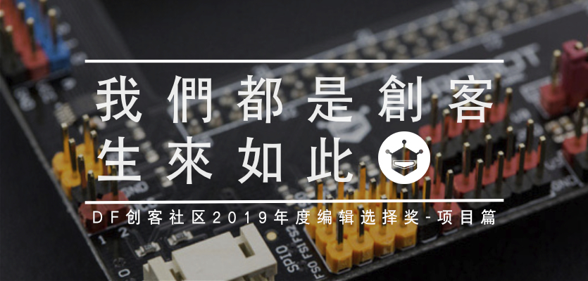 DFRobot最新创客活动-DF创客社区2019年度编辑选择奖-项目篇