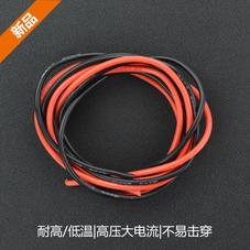 耐高温硅胶高压线 18AWG 0.75平方毫米(红色1米 黑...