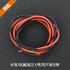 耐高温硅胶高压线 18AWG 0.75平方毫米(红色1米 黑色1米)