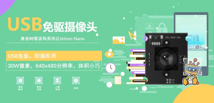 DFRobot最新创客活动-USB摄像头(兼容树莓派和Jetson Nano)