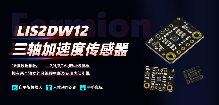 DFRobot最新创客活动-Fermion:LIS2DW12三轴加速度传感器(Breakout)(±2g/±4g/±8g/±16g)