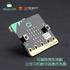 micro:bit 编程入门开发板