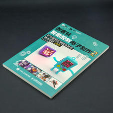 書籍-創客玩——智能控制電子制作 2