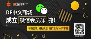 DFRobot最新创客大赛-微信会员群