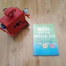小创客轻松玩转micro:bit配套物料包