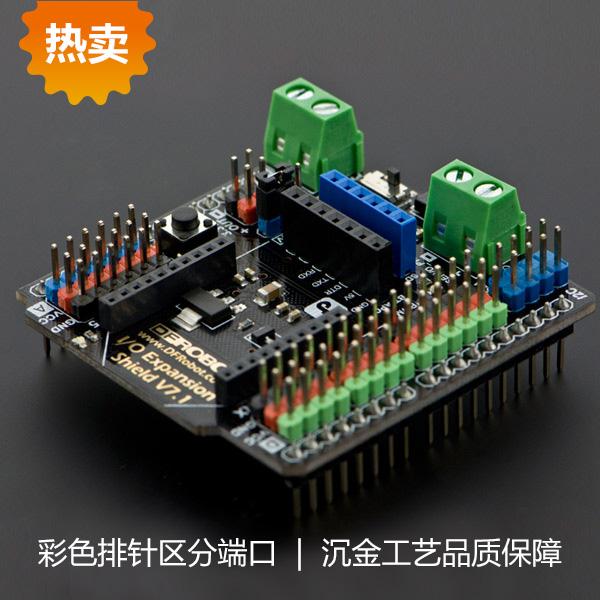 Arduino热卖推荐-IO 传感器扩展板 V7.1