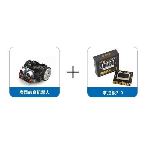 麦昆: micro:bit教育机器人 V4.0(配掌控板2.0)