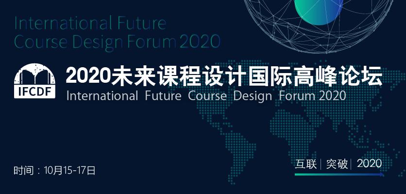 DFRobot最新创客活动-2020未来课程设计国际高峰论坛