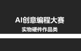AI大赛_硬件实物类赛项_器材清单