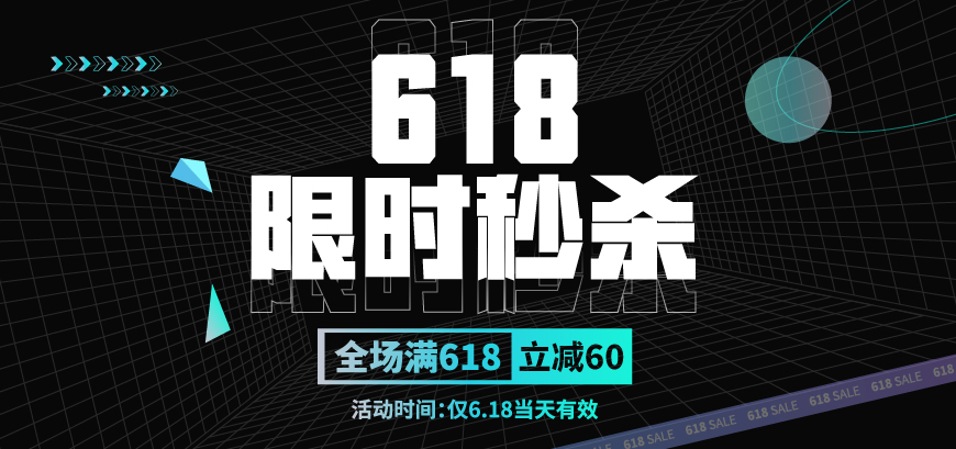 DFRobot最新创客活动-6.18年中促销活动