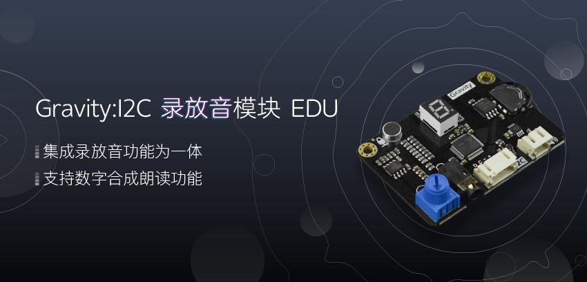 DFRobot最新创客活动-Gravity: I2C 录放音模块 EDU