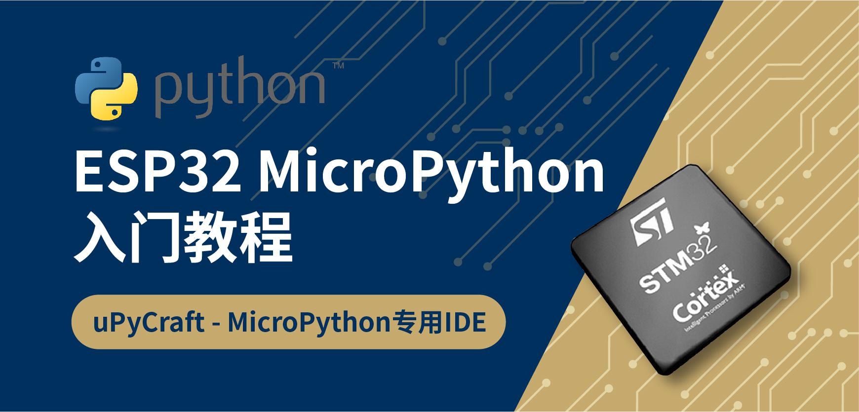 DFRobot最新创客活动-什么是MicroPyhthon?uPyCraft IDE编辑器