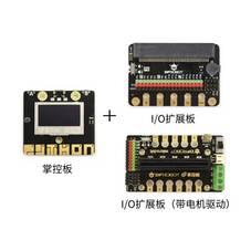 掌控板 IO扩展板 IO电机驱动扩展板套餐