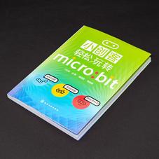 工具/线材/DF纪念品-小创客轻松玩转micro:bit