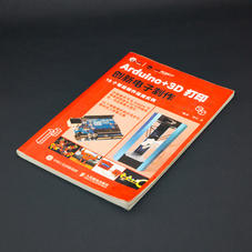 書籍-Arduino+3D打印創新電子制作