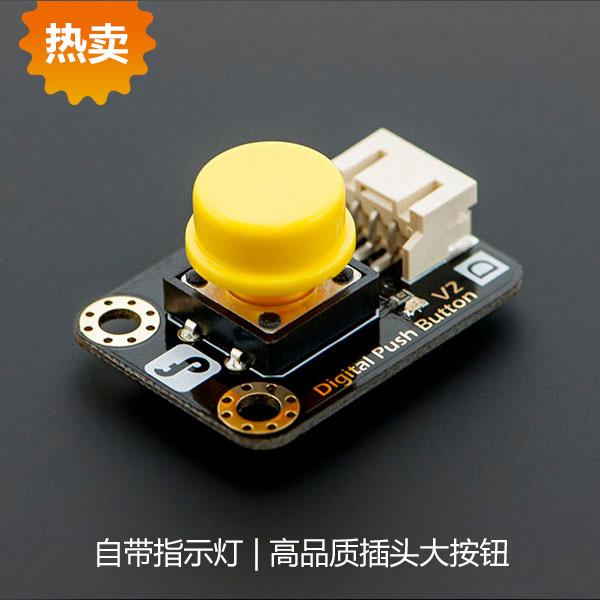 传感器模组热卖推荐-数字大按钮模块 黄色