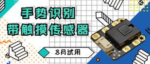 DFRobot最新创客大赛-8月试用:手势识别带触摸传感器