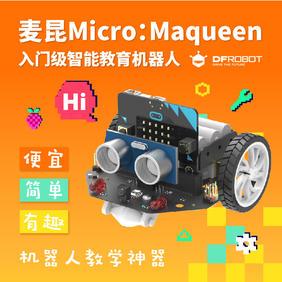 DFRobot热卖推荐-麦昆: micro:bit教育机器人 V4.0