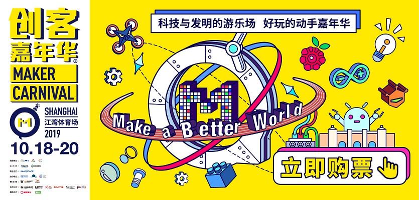 DFRobot最新創客活動-【買票啦】中國最好玩的創客Party第八次降臨魔都!