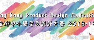 DFRobot最新创客大赛-全港中小學產品設計大賽