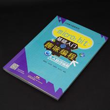 书籍-micro:bit基础入门与趣味编程