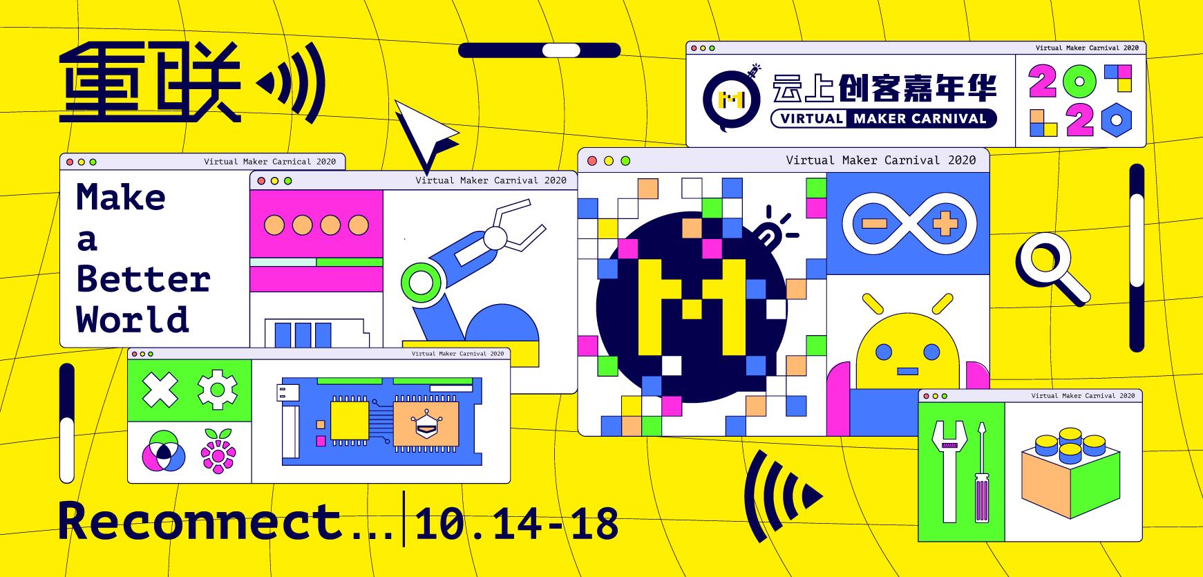 DFRobot最新创客活动-云上创客嘉年华