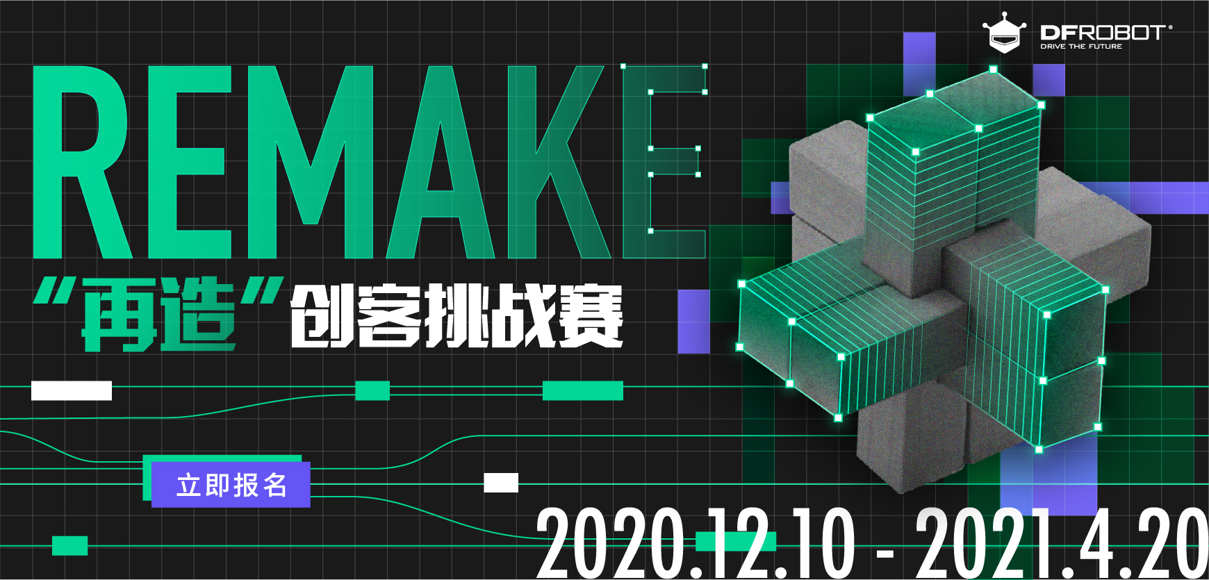 DFRobot最新创客活动-#REMAKE再造#创客挑战赛