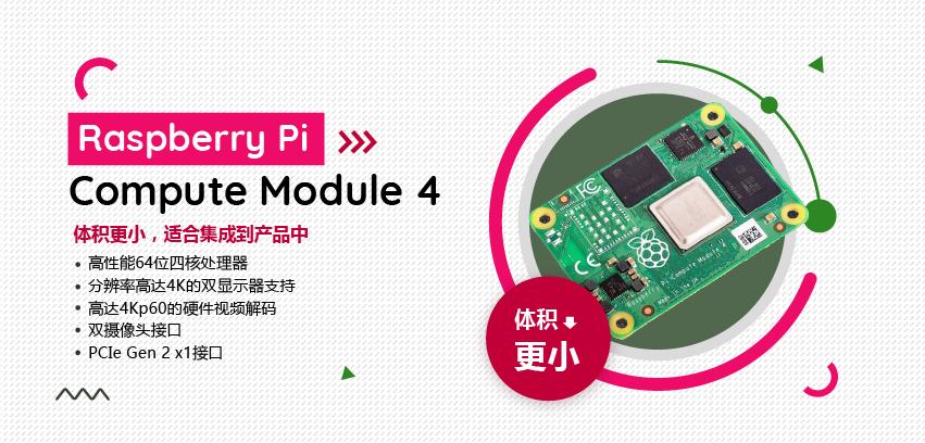 DFRobot最新创客活动-预售新品 Raspberry Pi Compute Module 4 2GB/Lite Wi-Fi