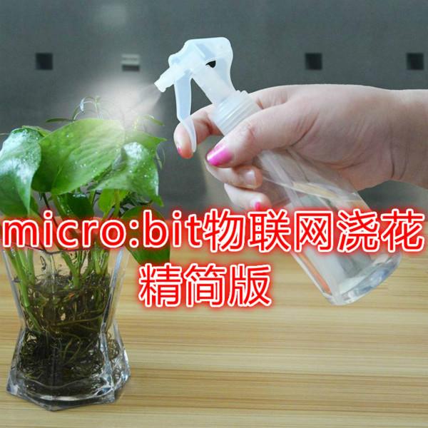 micro:bit热卖推荐-Micro:bit+OBLOQ-IoT模块物联网浇花(精简版)